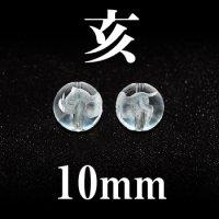 干支 亥(いのしし) 水晶 10mm    品番: 2847