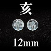 干支 亥(いのしし) 水晶 12mm    品番: 2848