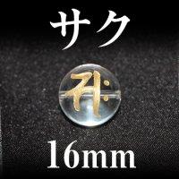 梵字(サク) 水晶(金) 16mm    品番: 3153