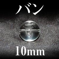 梵字(バン) 水晶 10mm    品番: 3188