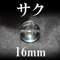 梵字(サク) 水晶 16mm    品番: 3158