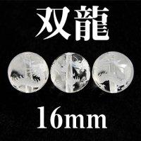 双龍 水晶 16mm    品番: 3010