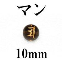 梵字(マン) スモーキー(金) 10mm    品番: 3197
