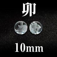干支 卯(うさぎ) 水晶 10mm    品番: 2831