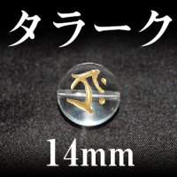 梵字(タラーク) 水晶(金) 14mm    品番: 3169