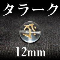 梵字(タラーク) 水晶(金) 12mm    品番: 3168