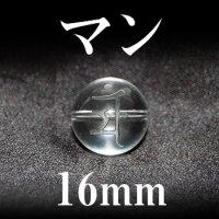 梵字(マン) 水晶 16mm    品番: 3209