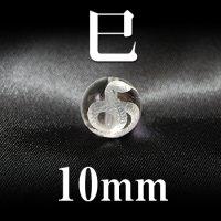 干支 巳(へび) 水晶 10mm    品番: 2835