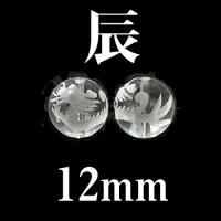 干支 辰(たつ) 水晶 12mm    品番: 2834