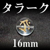 梵字(タラーク) 水晶(金) 16mm    品番: 3170
