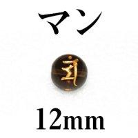 梵字(マン) スモーキー(金) 12mm    品番: 3198