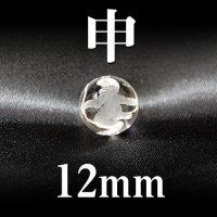 干支 申(さる) 水晶 12mm    品番: 2842
