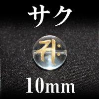 梵字(サク) 水晶(金) 10mm    品番: 3150
