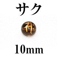 梵字(サク) スモーキー(金) 10mm    品番: 3146