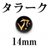 梵字(タラーク) オニキス(金) 14mm    品番: 3161