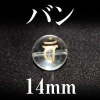 梵字(バン) 水晶(金) 14mm    品番: 3185