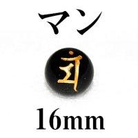 梵字(マン) オニキス(金) 16mm    品番: 3196