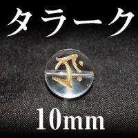 梵字(タラーク) 水晶(金) 10mm    品番: 3167