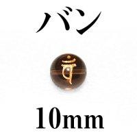 梵字(バン) スモーキー(金) 10mm    品番: 3179