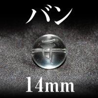 梵字(バン) 水晶 14mm    品番: 3190