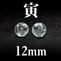 干支 寅(とら) 水晶 12mm    品番: 2830