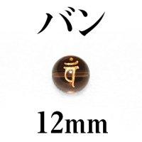 梵字(バン) スモーキー(金) 12mm    品番: 3180