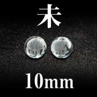 干支 未(ひつじ) 水晶 10mm    品番: 2839