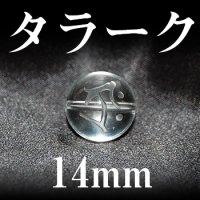 梵字(タラーク) 水晶 14mm    品番: 3174