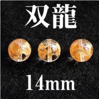 双龍 水晶(金) 14mm    品番: 3007