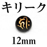 梵字(キリーク) オニキス(金) 12mm    品番: 3126