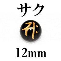 梵字(サク) オニキス(金) 12mm    品番: 3143
