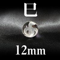 干支 巳(へび) 水晶 12mm    品番: 2836