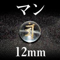 梵字(マン) 水晶(金) 12mm    品番: 3202