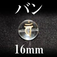 梵字(バン) 水晶(金) 16mm    品番: 3186