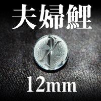 夫婦鯉 水晶 12mm    品番: 3055