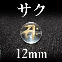 梵字(サク) 水晶(金) 12mm    品番: 3151