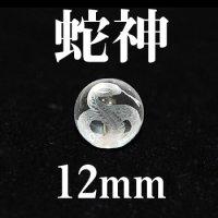 蛇神 水晶 12mm    品番: 2972