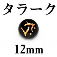 梵字(タラーク) オニキス(金) 12mm    品番: 3160