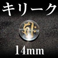 梵字(キリーク) 水晶(金) 14mm    品番: 3135