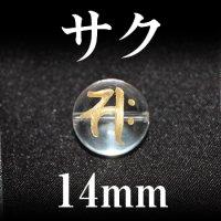 梵字(サク) 水晶(金) 14mm    品番: 3152