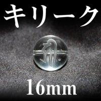 梵字(キリーク) 水晶 16mm    品番: 3141