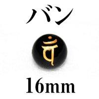 梵字(バン) オニキス(金) 16mm    品番: 3178