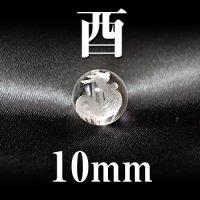 干支 酉(とり) 水晶 10mm    品番: 2843