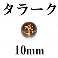 梵字(タラーク) スモーキー(金) 10mm    品番: 3163