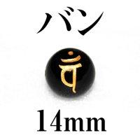 梵字(バン) オニキス(金) 14mm    品番: 3177