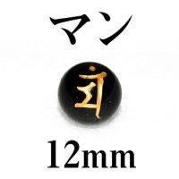 梵字(マン) オニキス(金) 12mm    品番: 3194