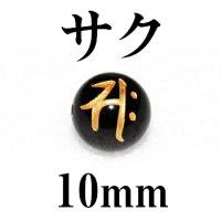 梵字(サク) オニキス(金) 10mm    品番: 3142
