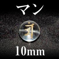 梵字(マン) 水晶(金) 10mm    品番: 3201