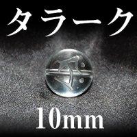 梵字(タラーク) 水晶 10mm    品番: 3172
