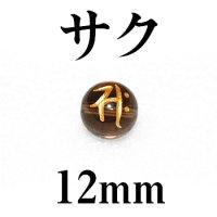 梵字(サク) スモーキー(金) 12mm    品番: 3147